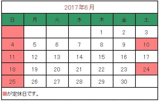 2017年06月 カレンダー