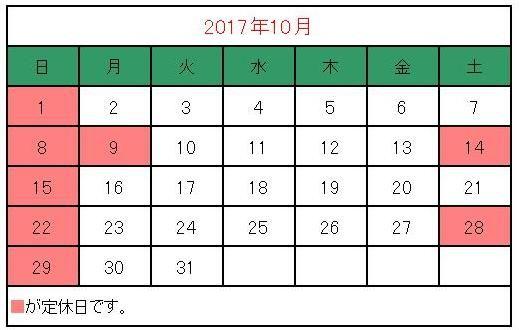 2017年10月 カレンダー