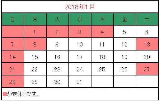 2018年01月カレンダー