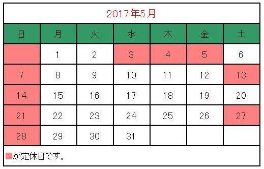 2017年05月 カレンダー