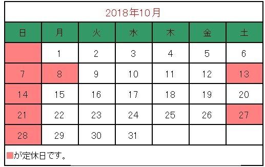 2018 10 カレンダー