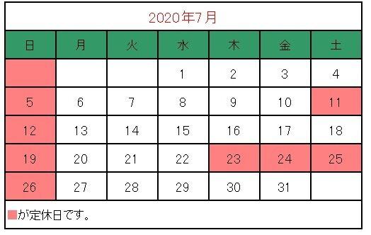 2020 07 カレンダー