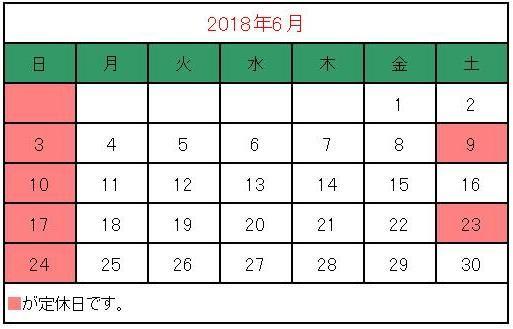 2018年6月 カレンダー