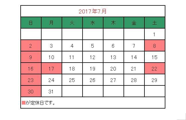 2017年07月 カレンダー