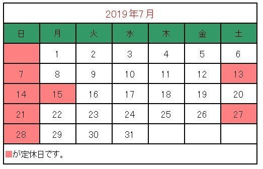 2019 07 カレンダー