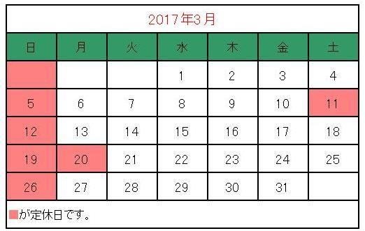 2017年03月 カレンダー