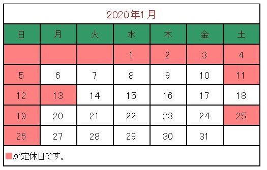 2020 01 カレンダー