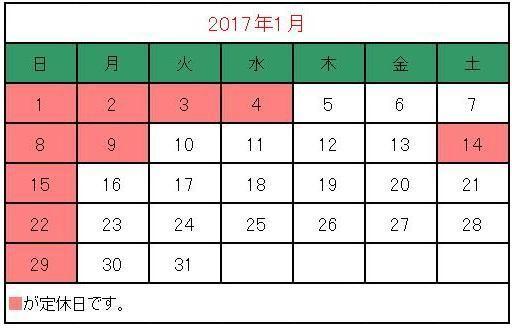 2017年01月 カレンダー