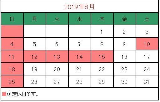 2019 08 カレンダー