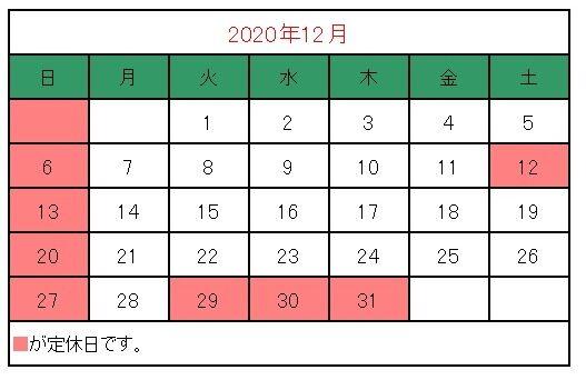 2020 12 カレンダー