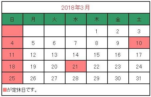 2018年3月 カレンダー
