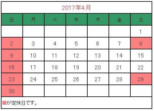 2017年04月 カレンダー