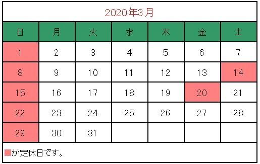 2020 03 カレンダー