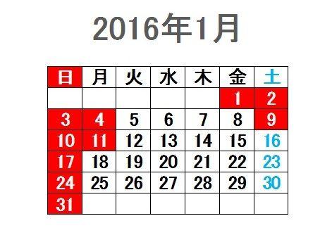 カレンダー201601