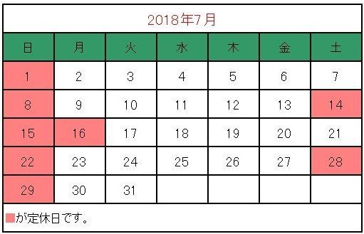 2018 7 カレンダー