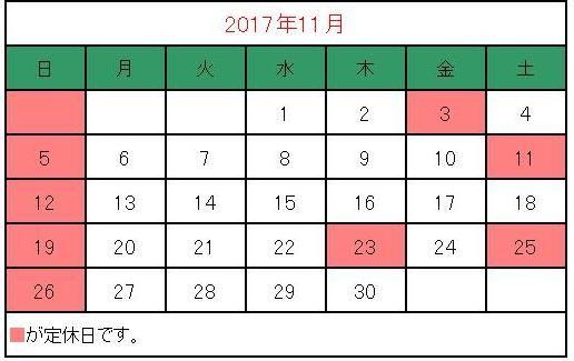 2017年11月 カレンダー