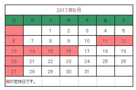 2017年08月 カレンダー