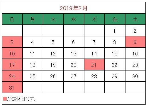 2019 03 カレンダー