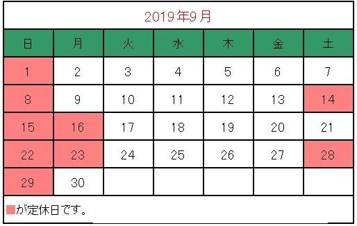 2019 09 カレンダー