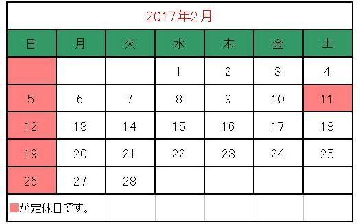2017年02月 カレンダー