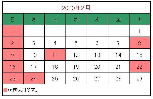 2020 02 カレンダー