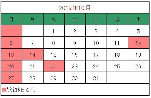 2019 10 カレンダー