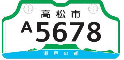 plate_20130501105920000000