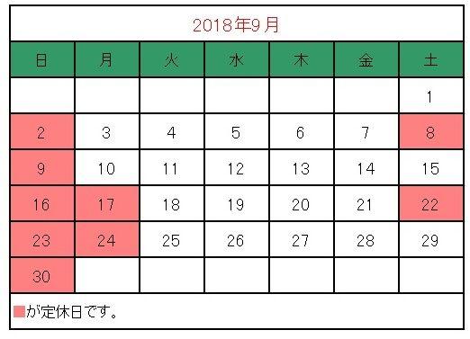 2018 9 カレンダー