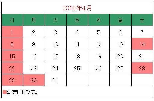 2018年4月 カレンダー