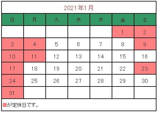 2021 1 カレンダー