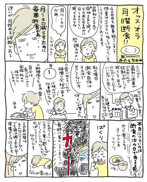 2018-08-28-ogura--