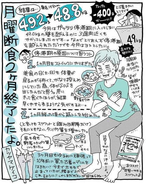 2018-06-25-katsuyama