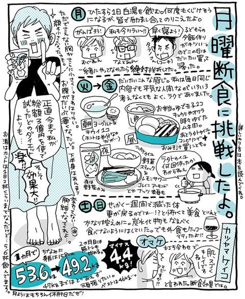 2018-05-28-katsuyama