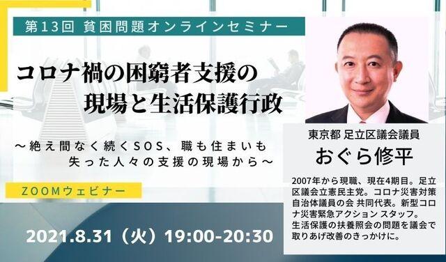 21.08.31 第13回 貧困問題オンラインセミナー 案内画像
