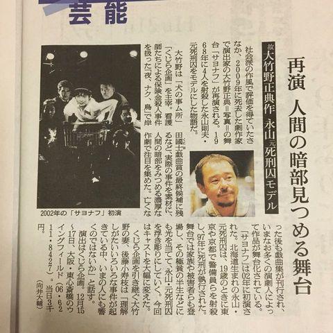 11/21 朝日新聞の夕刊 サヨナフの記事掲載