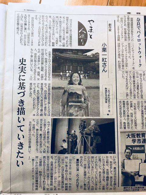 「みつめればそこに」産経新聞に掲載していただきました
