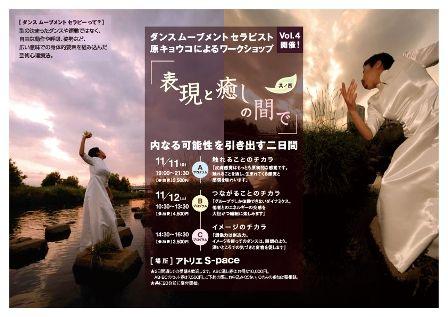 ダンスセラピーWS 開催! 「表現と癒しの間で」〜内なる可能性を引き出す二日間〜