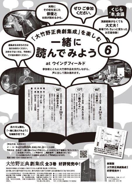 大竹野さんの戯曲を一緒に読みませんか?