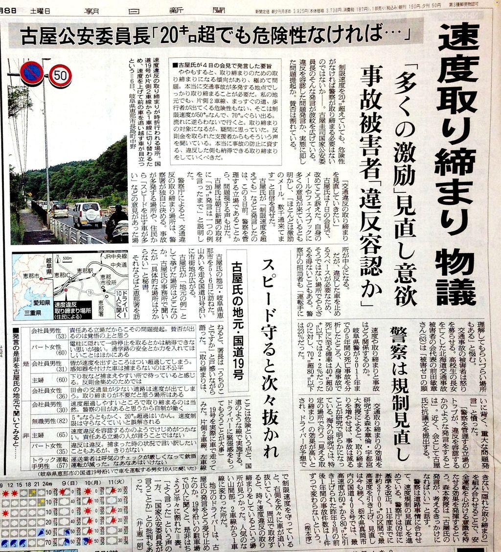 古屋発言・朝日20130608