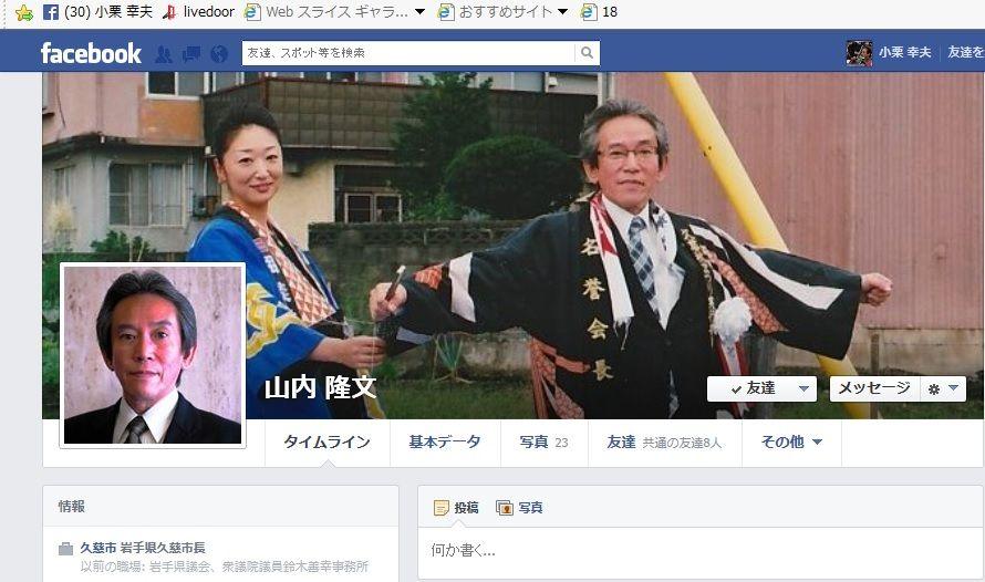 山内市長facebook