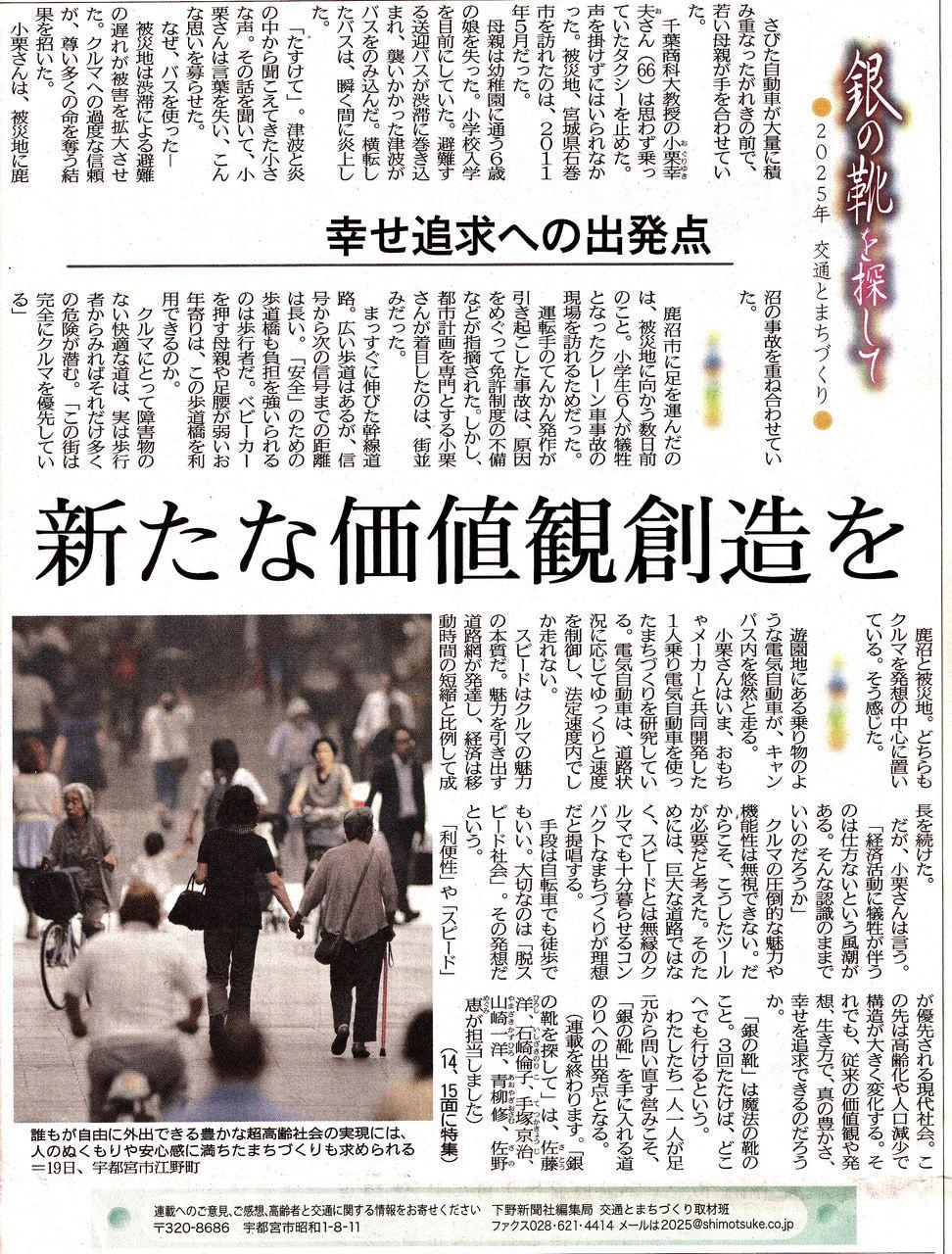 下野新聞20130621-3