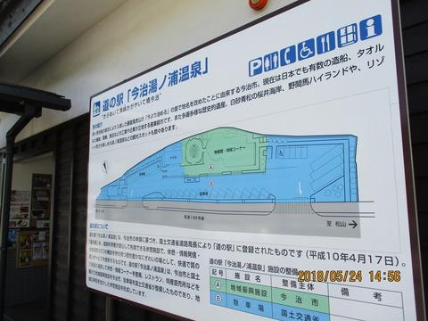 5月24日湯浦道の駅
