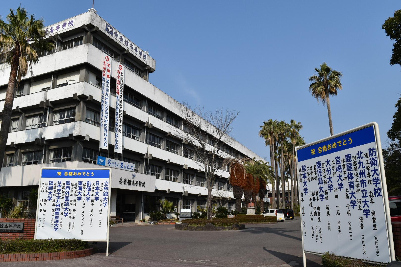 秀岳館高等学校