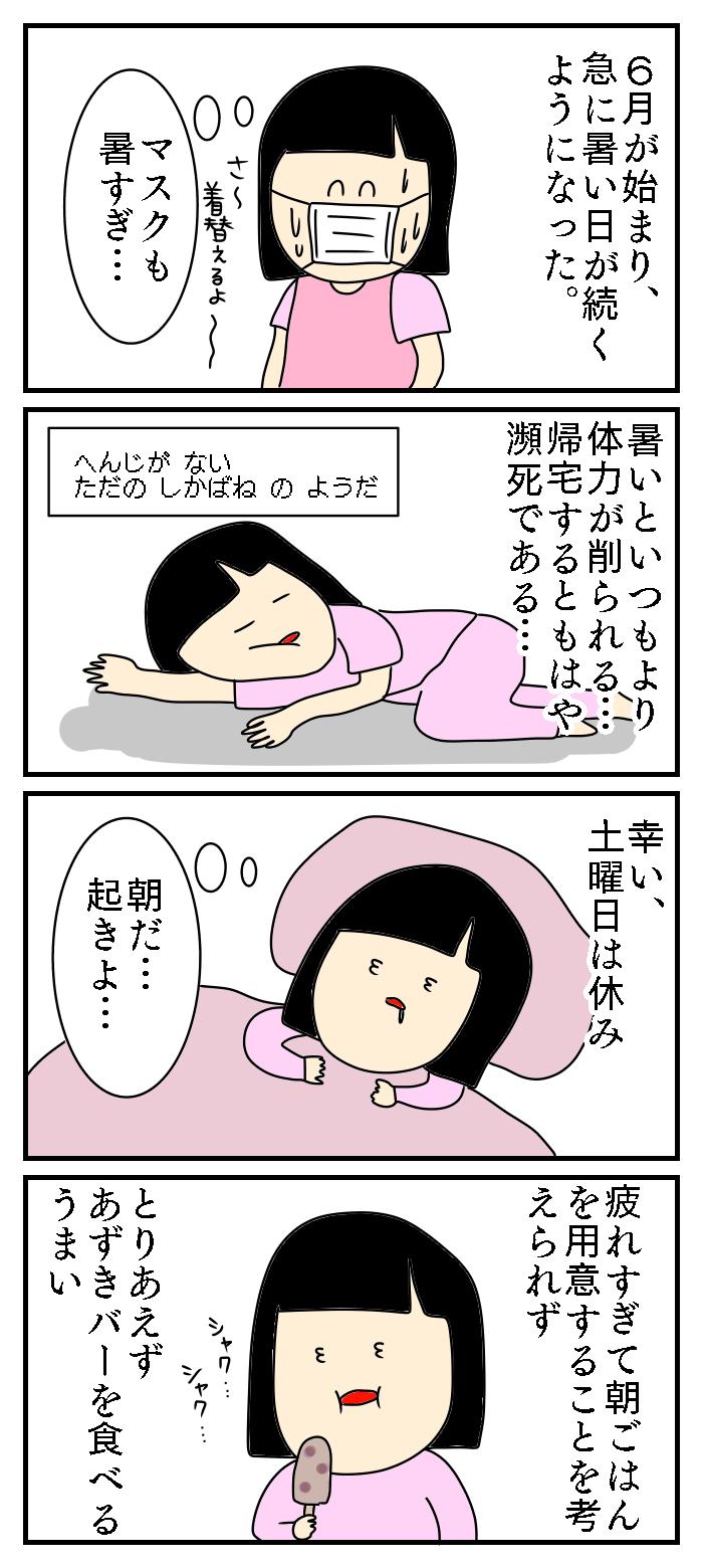 寝 も 寝 て 眠い 女性 も て
