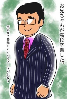 お兄ちゃんの卒業(1)
