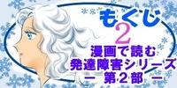 もくじ第二部(2)