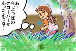 アンリちゃん(11)