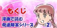 もくじ(2)