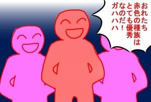 名誉健常者(1)