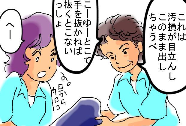 準社員 - JapaneseClass.jp